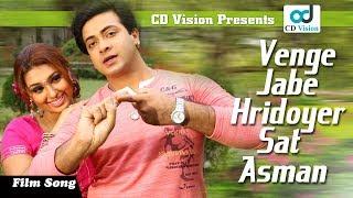 Vhanga Jabi Hridyer Sat Asman | Ontore Acho Tumi | Hd Movie Songs | Shakib Khan | Cd Vision