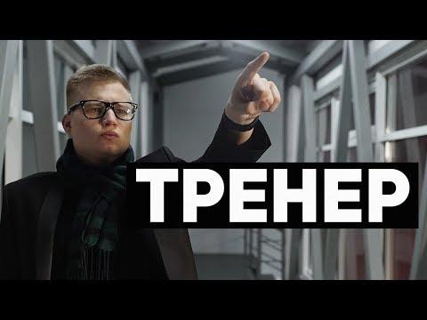 Я - ТРЕНЕР