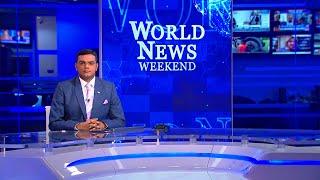 Ada Derana World News Weekend | 22nd August 2020