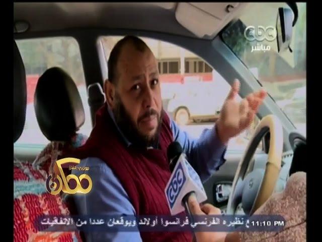 #ممكن | مشاكل السائقين في مصر .. من المسئول عنها ؟