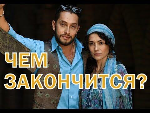 Чем закончатся заключительные серии сериала Цыганка?
