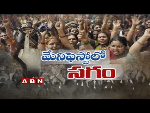 Discussion on transgenders release manifesto ahead of Telangana elections | Part 1