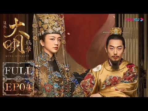 陸劇-大明風華-EP 04