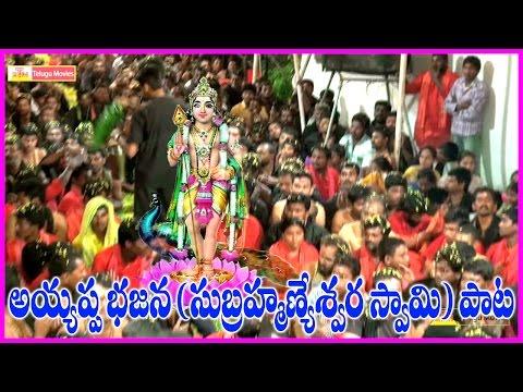 Lord Ayyappa Devotional Songs  Subrahmanya Swamy -Murugan Song    Telugu Devotional Songs