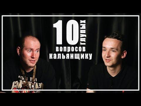 10 глупых вопросов КАЛЬЯНЩИКУ