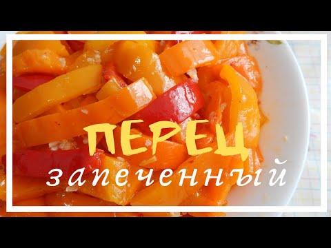 Перец болгарский запеченный в духовке  Салат из болгарского перца Рецепт сладкий перец в духовке