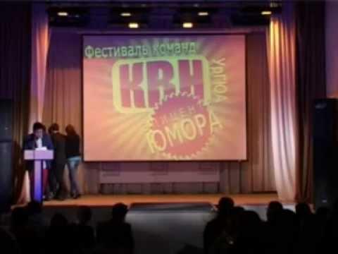 "Фестиваль команд КВН ""Эпицентр Юмора"" (2012г.)"
