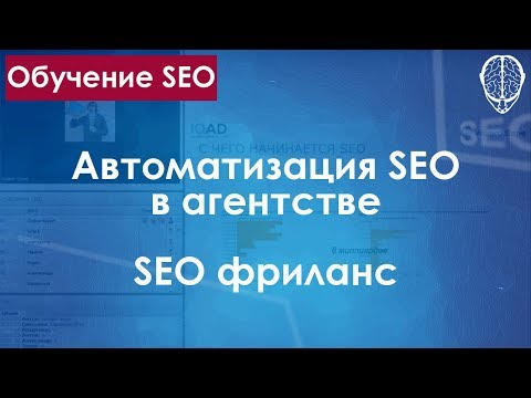 Как продавать SEO / Автоматизация SEO в агентстве / SEO фриланс /