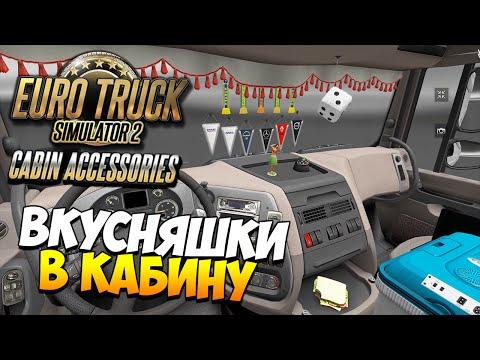 Euro Truck Simulator 2 (ETS 2) | Обзор Cabin Accessories DLC