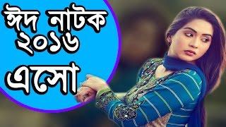 ঈদের বাংলা Romantic নাটক ২০১৬, এসো , মম