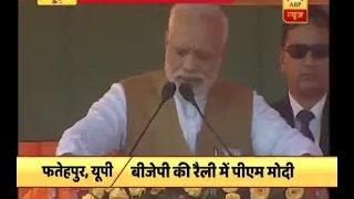 SP is least concerned about improving law & order situation in UP: PM Modi in Fatehpur