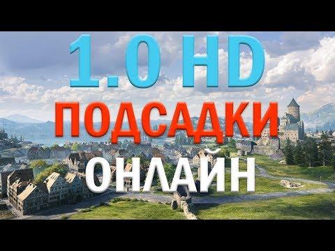 1.0 HD, ОБЗОР карт и ПОДСАДОК