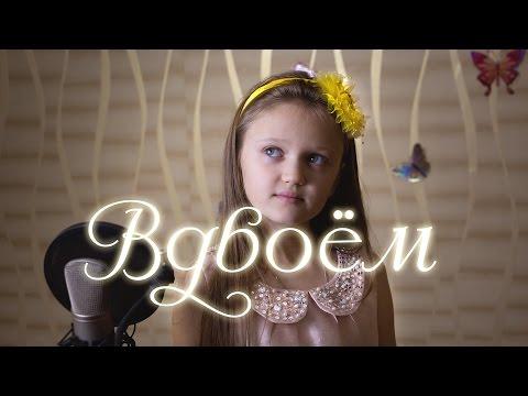 Шок!!! в 9 лет спела Наргиз и М.Фадеева. Ксения Левчик...  Мы вдвоём