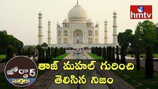 తాజ్ మహల్ గురించి తెలిసిన నిజం | Truth About Taj Mahal | Jordar News  | hmtv News