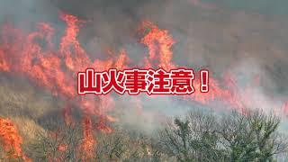 山火事には注意しましょう!【注意喚起】