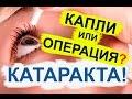 Причины КАТАРАКТЫ Как избежать катаракту mp3