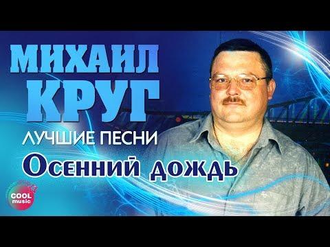 Михаил Круг   Greatest hits Лучшие песни 15  Осенний дождь