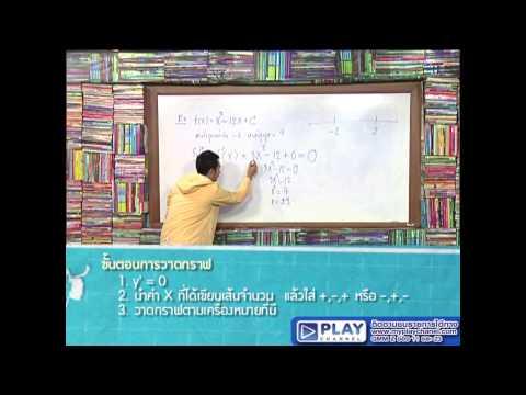 ตื่นมาติว วิชาคณิตศาสตร์ 7 พ.ค. 56