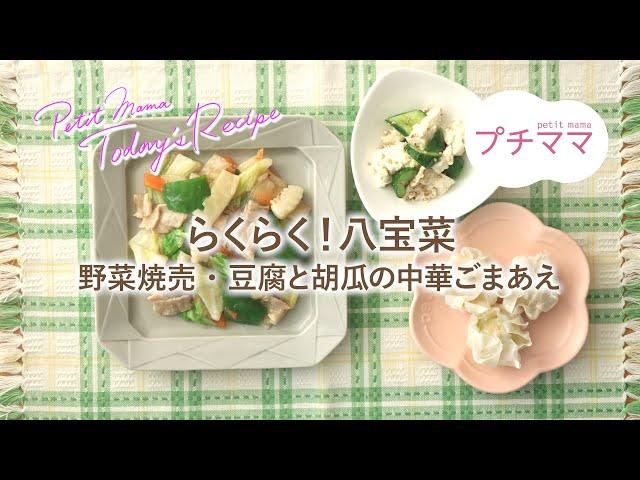 らくらく!八宝菜(ビストロ)