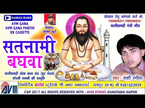 Cg panthi geet-Satnami baghwa-Shashi rangila-New hit Chhattisgarhi geet-HD video 2017-AVM STUDIO