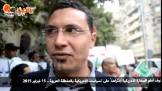 يقين   وقفة حزب الوفد أمام السفارة الأمريكية إعتراضاً على السياسات الأمريكية بالمنطقة العربية