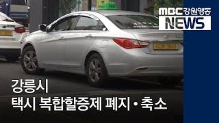 R)강릉택시 복합할증제 개편, 택시기사 불만-토