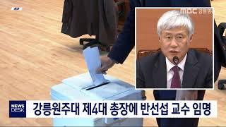 강릉원주대 제4대 총장에 반선섭 교수 임명