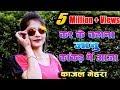 गोकुल शर्मा , काजल मेहरा का सबसे धांसू सोंग !! New Rajasthani song 2018 कर के बहाना कांकड़ में आजा