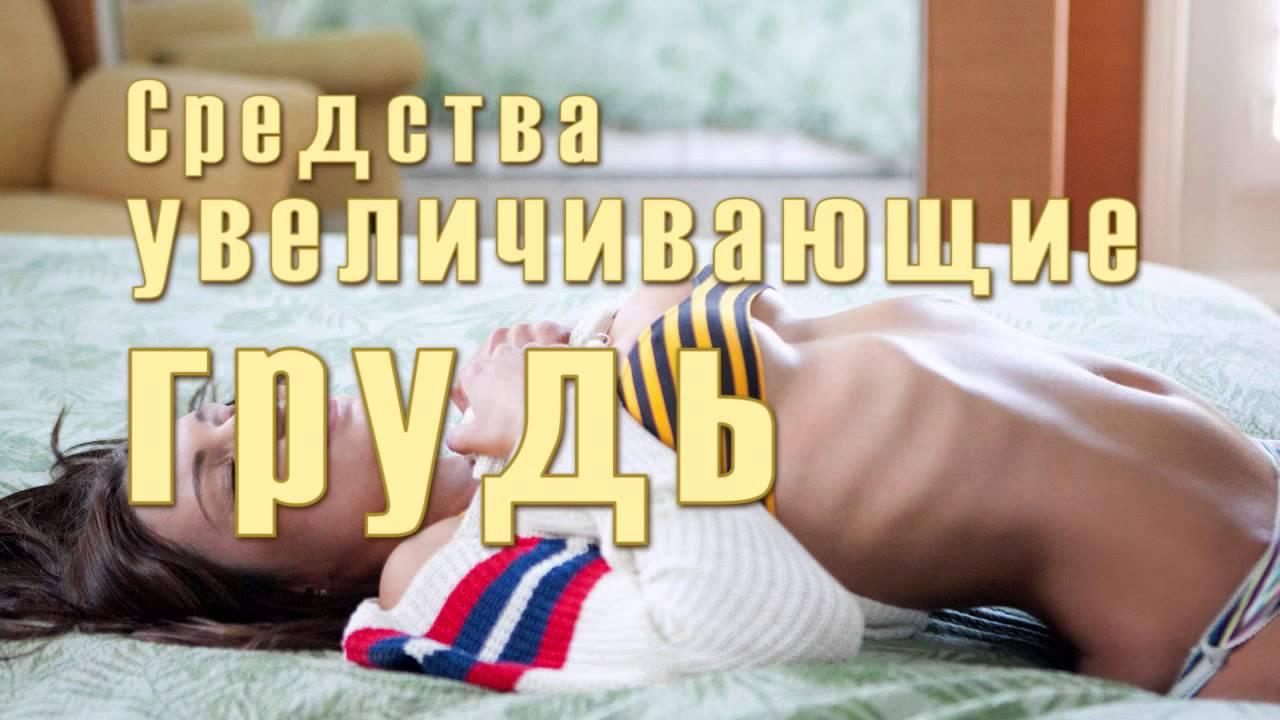смотреть как увеличить грудь в домашних условиях