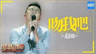 [ CLIP ] 赵骏《吻我吧》《梦想的声音》第3期 20161118 /浙江卫视官方HD/