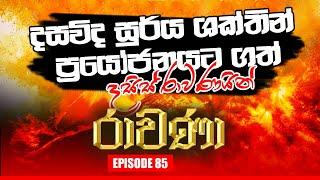 RAVANA | Episode 85 | 13 – 02 – 2020