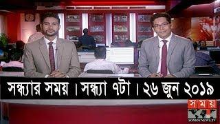 সন্ধ্যার সময় | সন্ধ্যা ৭টা | ২৬ জুন ২০১৯ | Somoy tv bulletin 7pm | Latest Bangladesh News