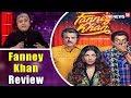 Fanney Khan Review With Rajeev Masand | Anil Kapoor | Aishwarya Rai | Rajkummar Rao | CNN News18 mp3