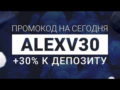 Подарок для подписчиков: промокод на 30%!