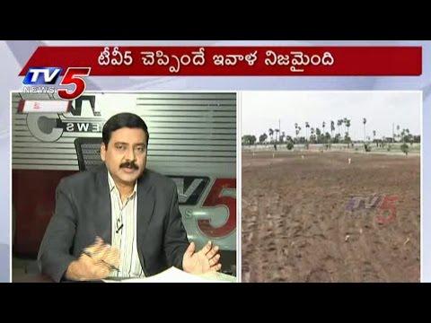 Industrial Future in Vijayawada : TV5 News
