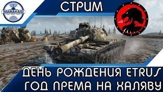 Стрим день рождения клана ETRUS, год према на халяву World of Tanks
