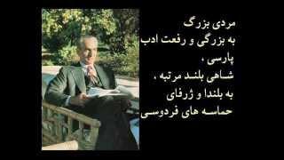 یادبود سی و چهارمین سالگرد درگذشت شاهنشاه ایران