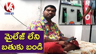 Bithiri Sathi Satirical Conversation With Savitri Over Petrol Prices Hike | Teenmaar News