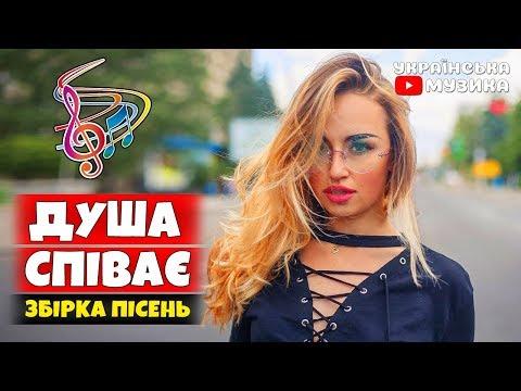 Душевні українські пісні. Українська музика - збірка пісень 2018