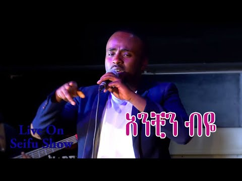 Sami Dan Anchin New Live on Seifu Fantahun Show