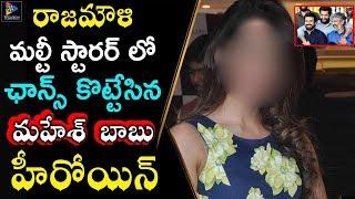 Star Heroine As Female Lead In SS Rajamouli's Multi-Starrer | #RRR | TFC Filmnagar