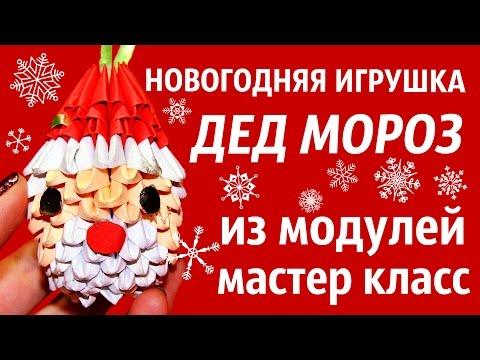Дед Мороз Из Модулей Ёлочная игрушка Модульное Оригами Мастер Класс - самыймегасайт.рф