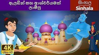 Aladdin and The Magic Lamp in Sinhala - Sinhala Cartoon - Surangana Katha-4K UHD-Sinhala Fairy Tales
