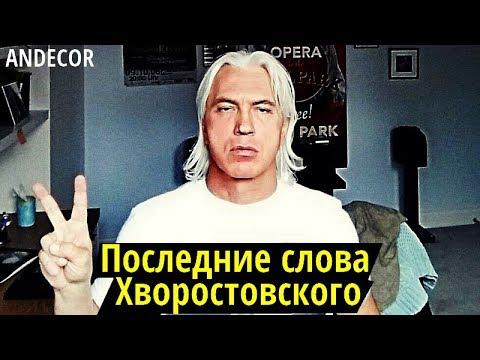 Последние слова Хворостовского ...
