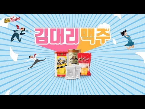 김대리 맥주 출시 영상