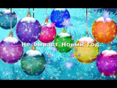 """Маша и Медведь """"Новогодняя песня"""" исполняет автор Василий Богатырев"""