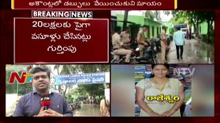 Online Prostitution Gang Hulchul In Vijayawada | Man Cheats and Blackmails | NTV