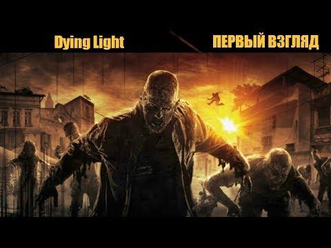 Первый взгляд. Dying Light