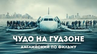 Английский по фильму Чудо на Гудзоне