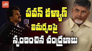 AP CM Chandrababu Shocking Reaction on Pawan Kalyan Comments | Janasena